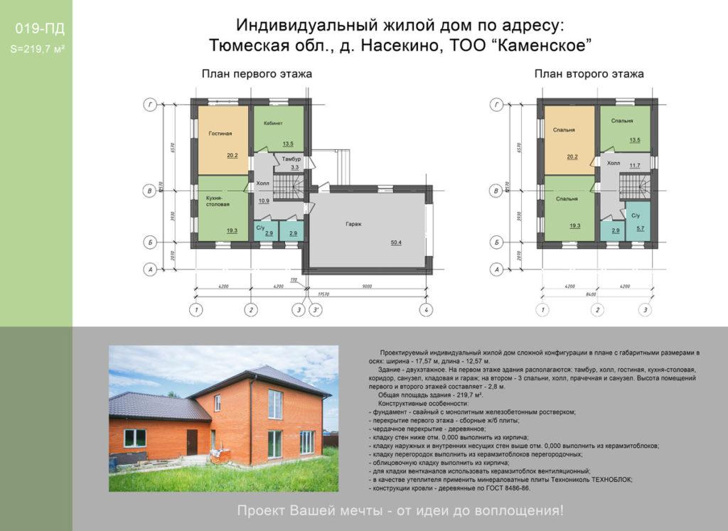 Инд. жилой дом, 219 кв.м.