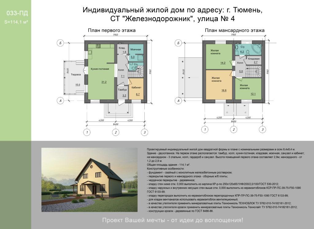 Инд.жилой дом 114 кв.м