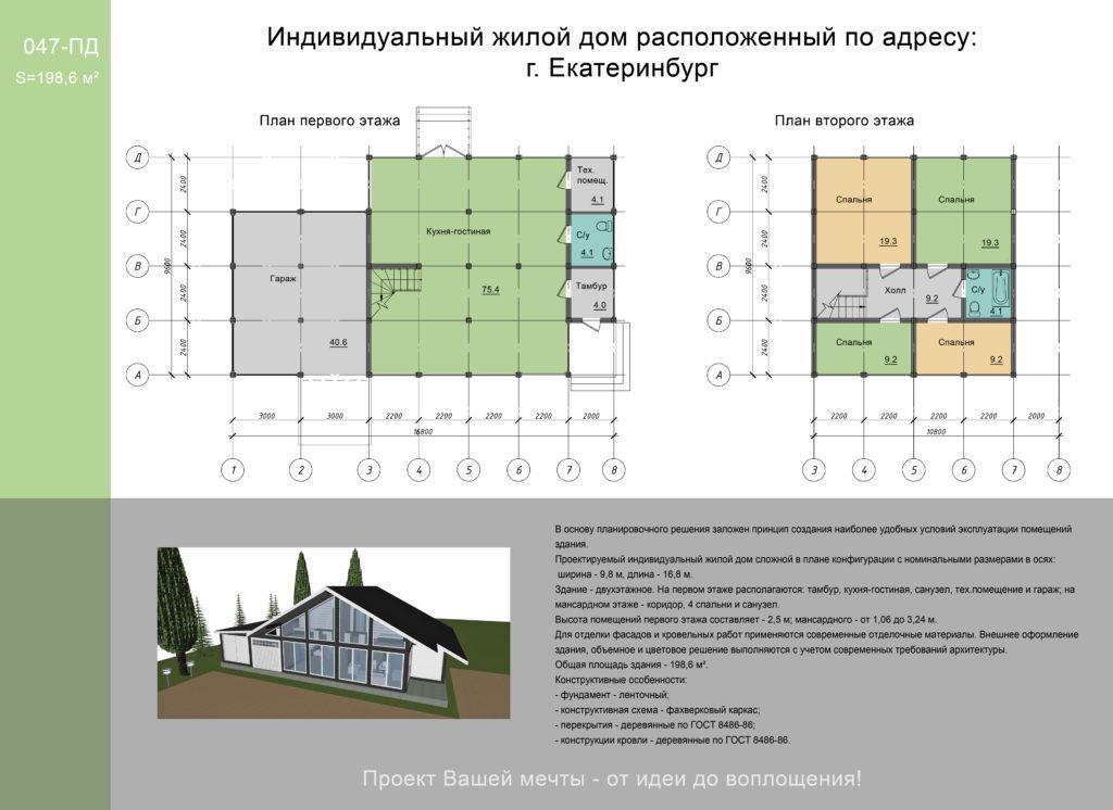 Инд. жилой дом 198 кв.м. г. Екатеринбург